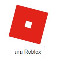 เกม Roblox Image